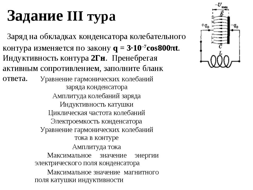 Задание III тура Заряд на обкладках конденсатора колебательного контура изм...