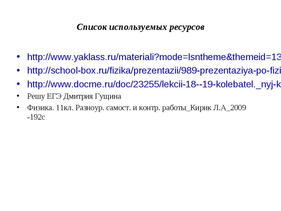 Список используемых ресурсов http://www.yaklass.ru/materiali?mode=lsntheme&th...
