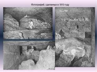 Фотографий, сделанных в 1910 году