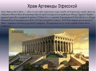 Храм Артемиды Эфесской ХрамАртемидыв Эфесе— одно изсеми чудес античного м
