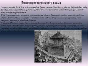 Восстановление нового храма Согласно легенде, в356 до н. э., в ночь, когда в