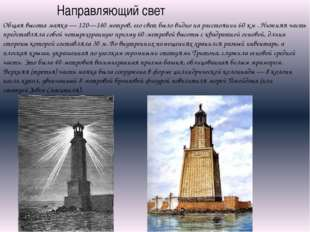 Направляющий свет Общая высота маяка— 120—140метров, его свет было видно на