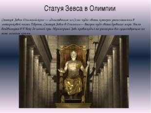 Статуя Зевса в Олимпии Статуя Зевса Олимпийского— единственное изСеми чудес