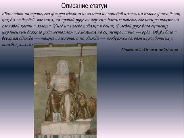 Описание статуи «Бог сидит на троне, его фигура сделана из золота и слоновой...