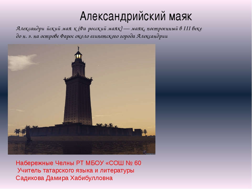 Александрийский маяк Александри́йский мая́к(Фа́росский маяк)— маяк, построе...