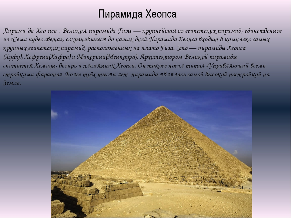 Пирамида Хеопса Пирами́даХео́пса,Великая пирамида Гизы— крупнейшая изеги...