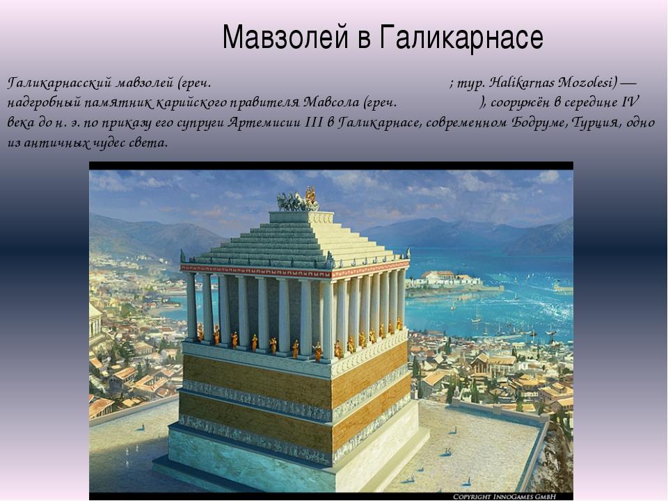 Мавзолей в Галикарнасе Галикарнасский мавзолей(греч.Μαυσωλείο της Αλικαρνασ...