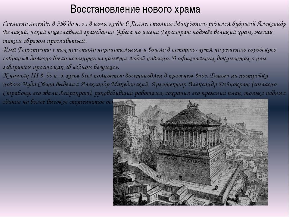 Восстановление нового храма Согласно легенде, в356 до н. э., в ночь, когда в...