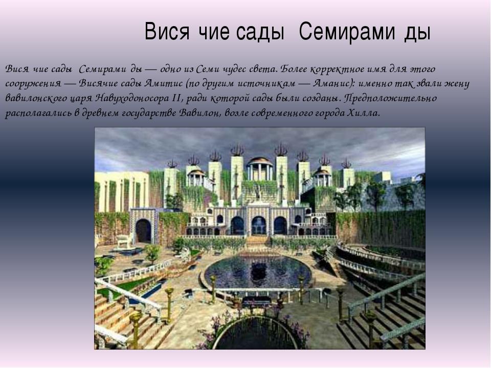Вися́чие сады́ Семирами́ды— одно изСеми чудес света. Более корректное имя д...