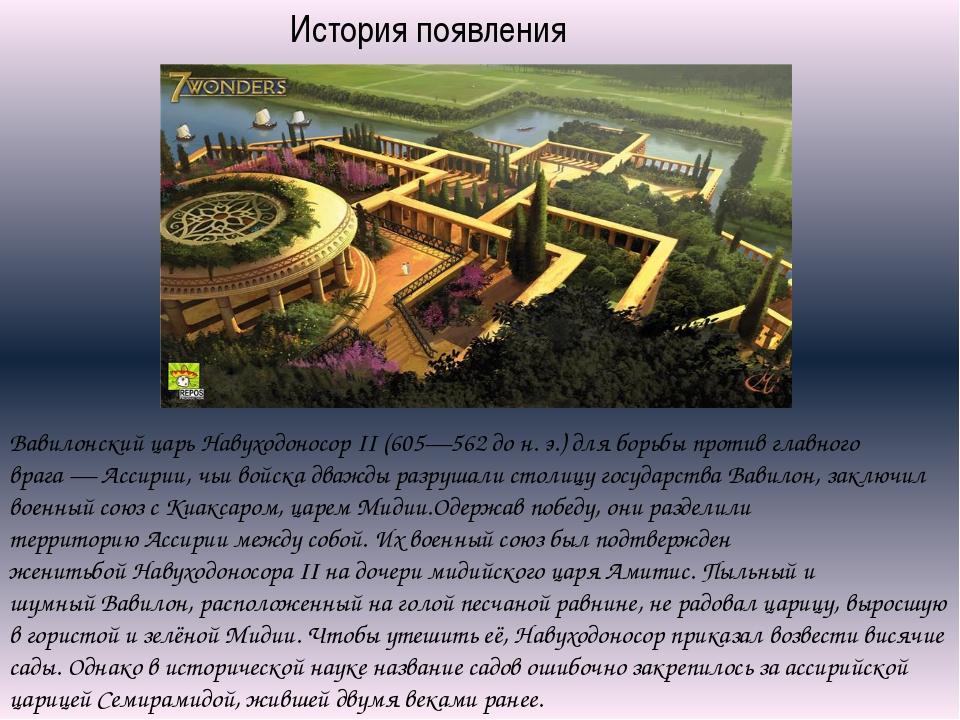 История появления Вавилонский царьНавуходоносор II(605—562 до н. э.) для бо...