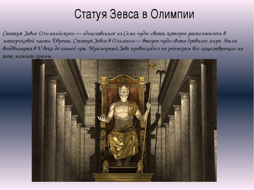 Статуя Зевса в Олимпии Статуя Зевса Олимпийского— единственное изСеми чудес...