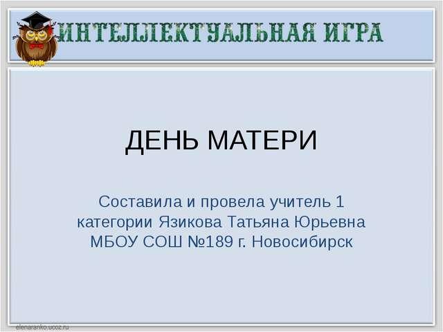 ДЕНЬ МАТЕРИ Составила и провела учитель 1 категории Язикова Татьяна Юрьевна М...