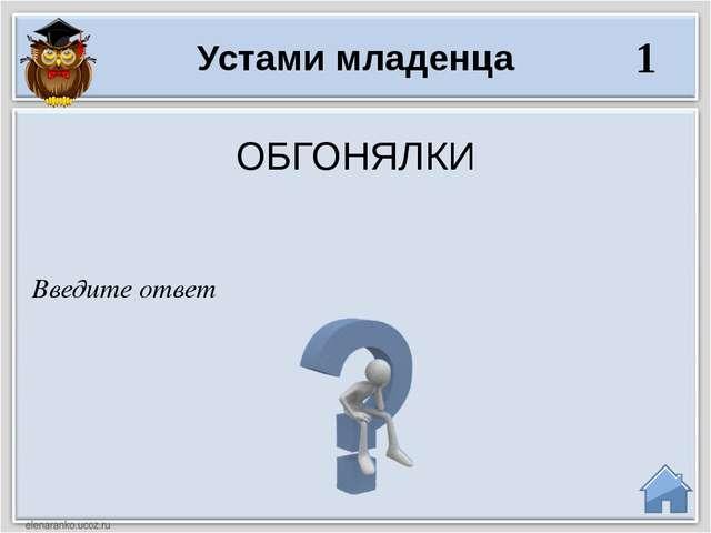 компьютер ОБЪЯСНЯЛКИ Устами младенца 2