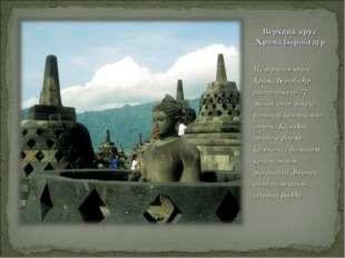 Верхний ярус Храма Боробудур На верхнем ярусе Храма Боробудур расположено 72