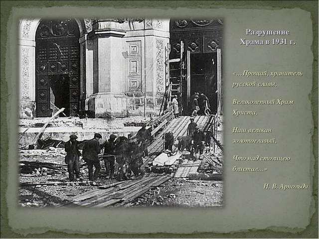 Разрушение Храма в 1931 г. «…Прощай, хранитель русской славы, Великолепный Хр...
