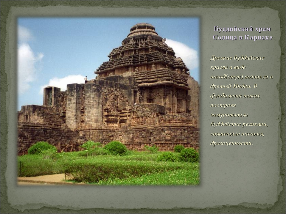 Буддийский храм Солнца в Карнаке Древние буддийские храмы в виде пагод(ступ)...