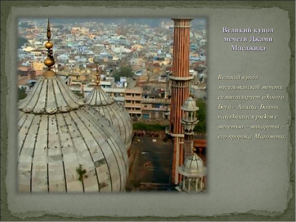 Великий купол мечети Джами Масджида Великий купол мусульманской мечети символ...