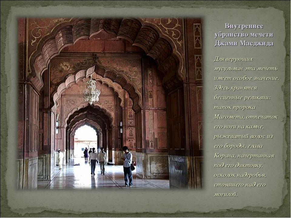 Внутреннее убранство мечети Джами Масджида Для верующих мусульман эта мечеть...