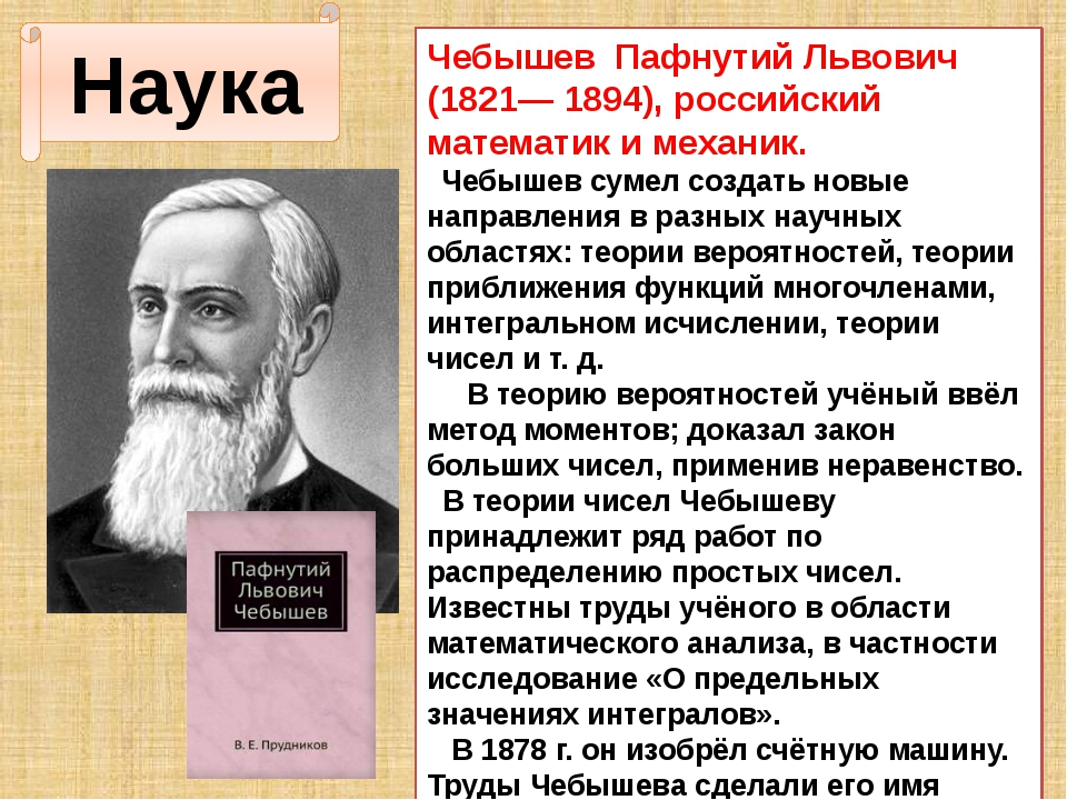 the life and accomplishments of the russian mathematician pafnuty chebychev