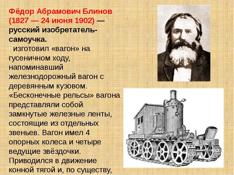Фёдор Абрамович Блинов (1827 — 24 июня 1902) — русский изобретатель-самоучка....