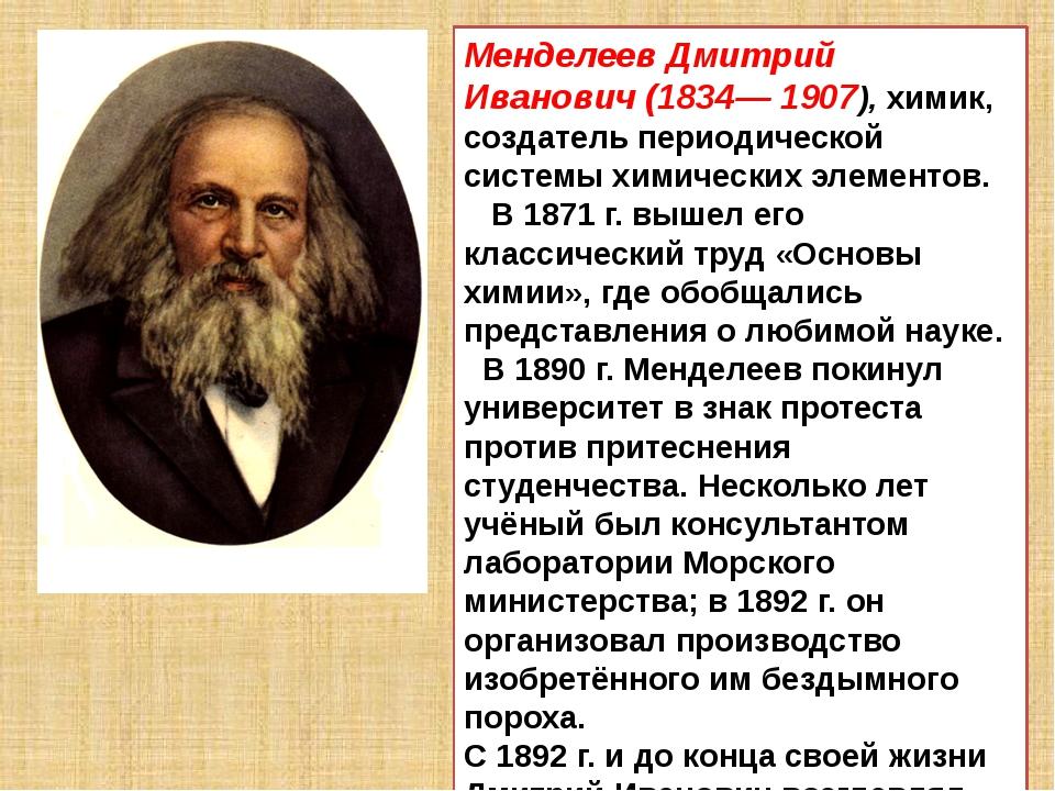 Менделеев Дмитрий Иванович (1834— 1907), химик, создатель периодической систе...