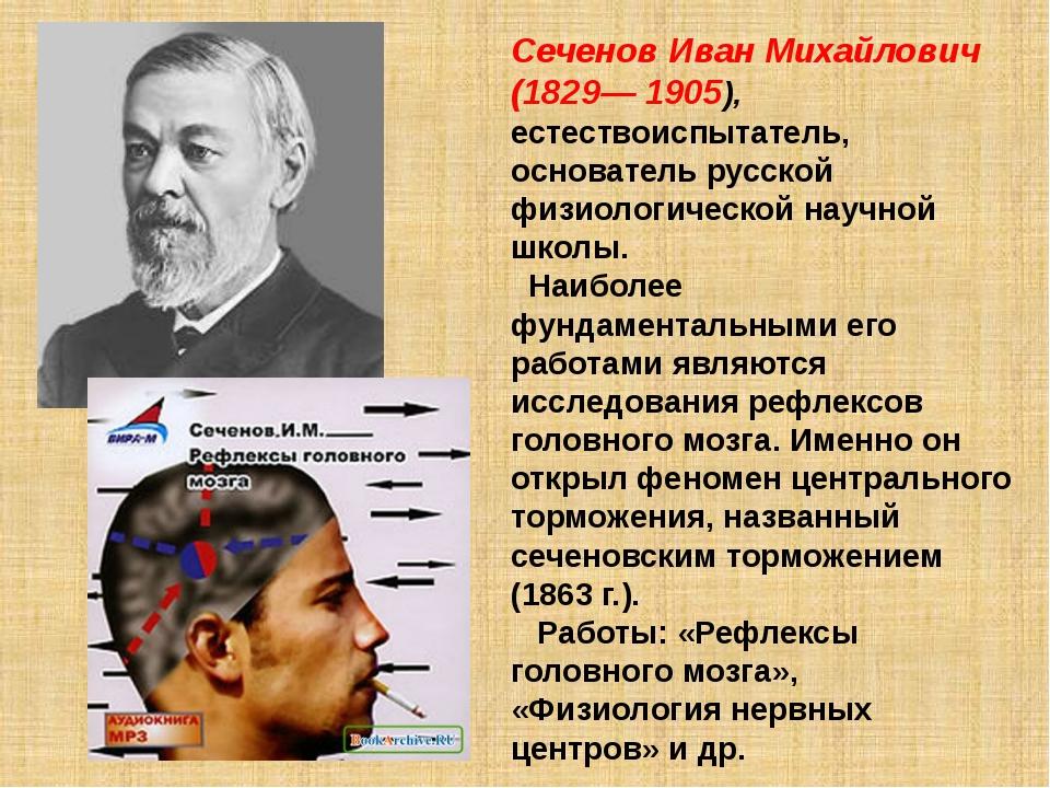 Сеченов Иван Михайлович (1829— 1905), естествоиспытатель, основатель русской...