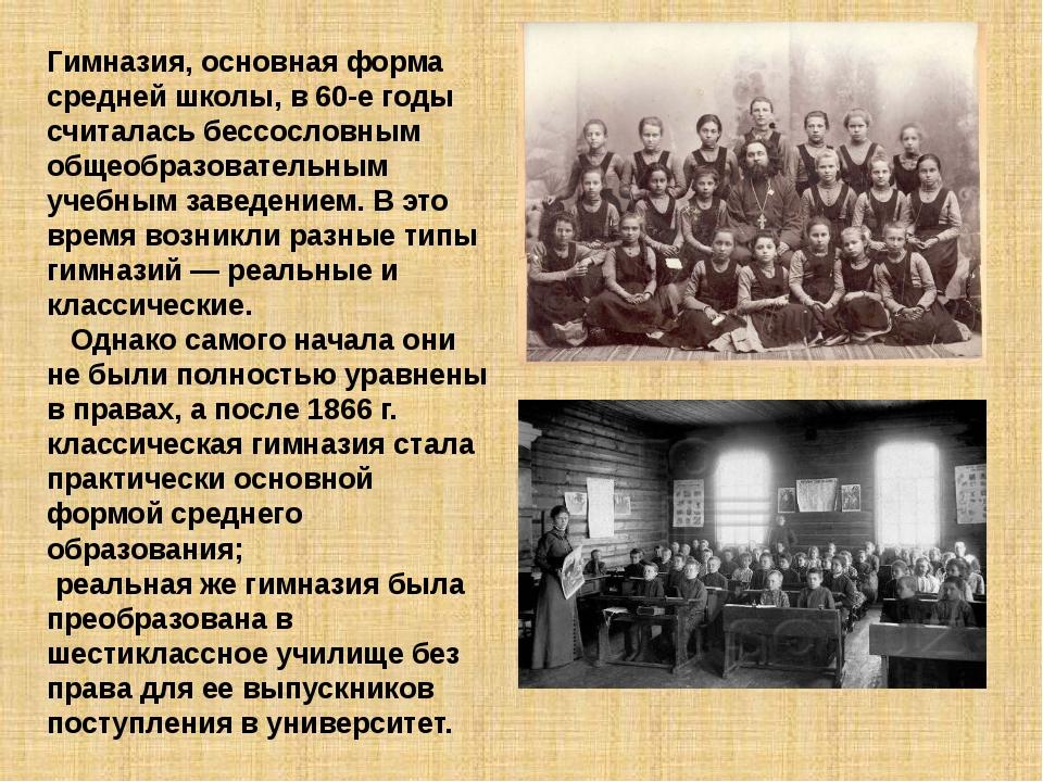 Гимназия, основная форма средней школы, в 60-е годы считалась бессословным об...