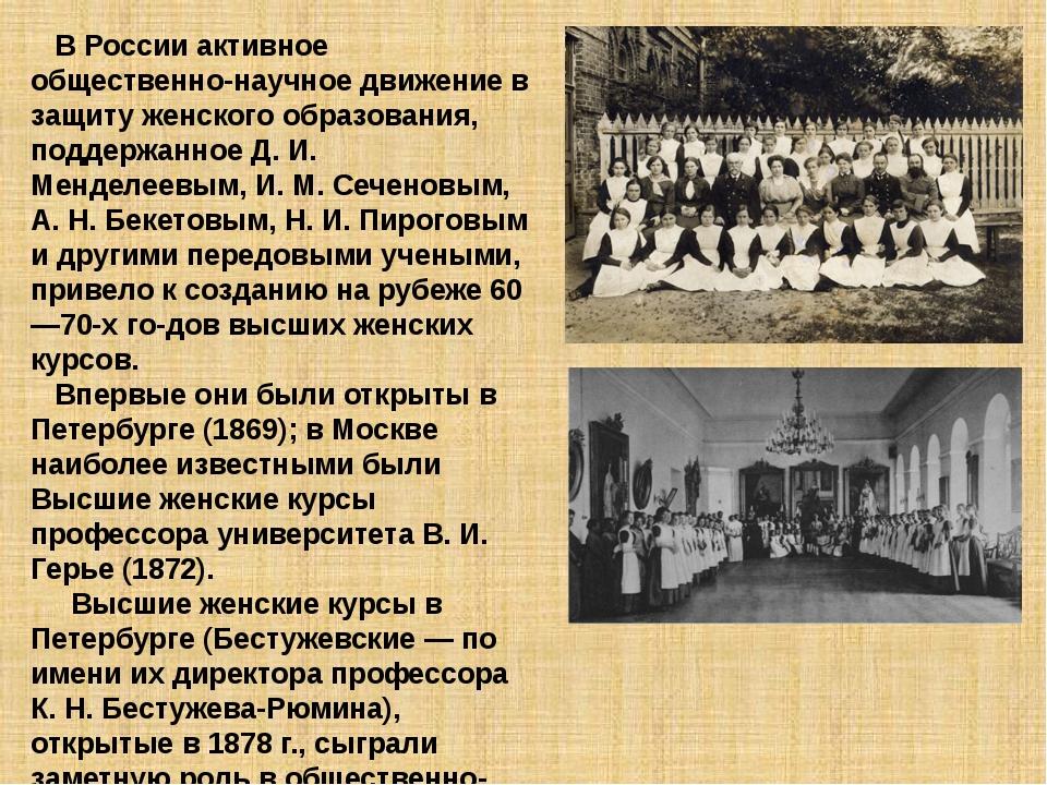 В России активное общественно-научное движение в защиту женского образования...
