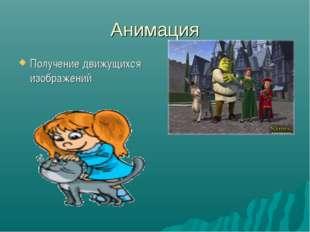 Анимация Получение движущихся изображений