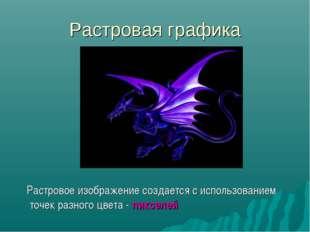 Растровая графика Растровое изображение создается с использованием точек разн