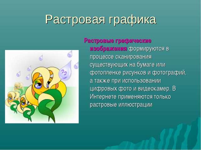 Растровая графика Растровые графические изображения формируются в процессе ск...