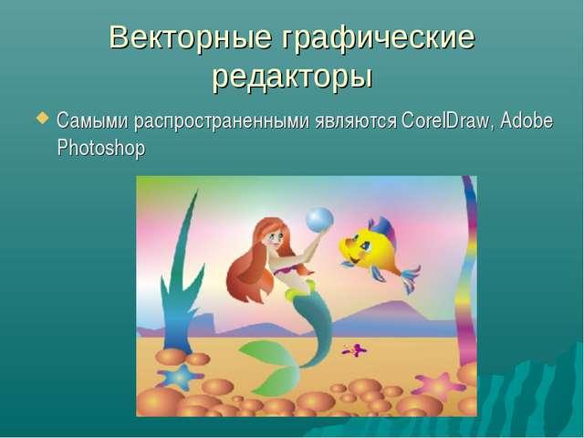 Векторные графические редакторы Самыми распространенными являются CorelDraw,...