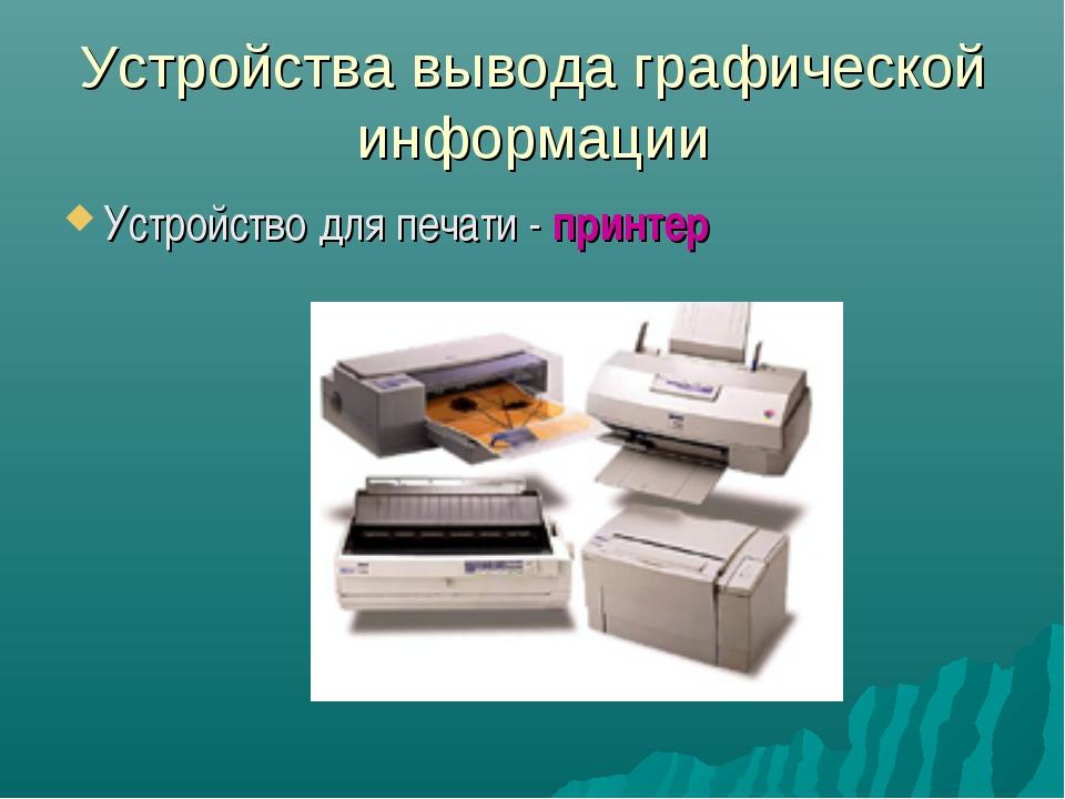 Устройства вывода графической информации Устройство для печати - принтер