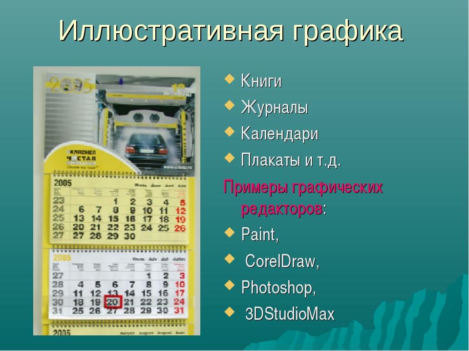 Иллюстративная графика Книги Журналы Календари Плакаты и т.д. Примеры графиче...