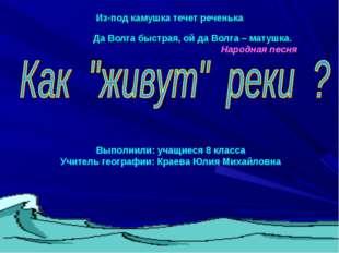 Из-под камушка течет реченька Да Волга быстрая, ой да Волга – матушка. Народ