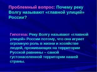 Проблемный вопрос: Почему реку Волгу называют «главной улицей» России? Гипоте