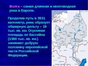Волга – самая длинная и многоводная река в Европе. Проделав путь в 3531 килом