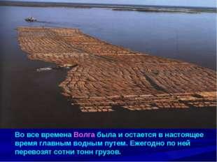 Во все времена Волга была и остается в настоящее время главным водным путем.