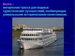 Волга – интересная трасса для водных туристических путешествий, изобилующая у