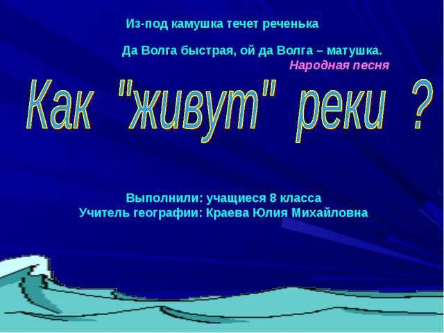 Из-под камушка течет реченька Да Волга быстрая, ой да Волга – матушка. Народ...