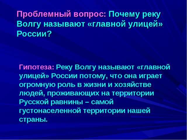 Проблемный вопрос: Почему реку Волгу называют «главной улицей» России? Гипоте...