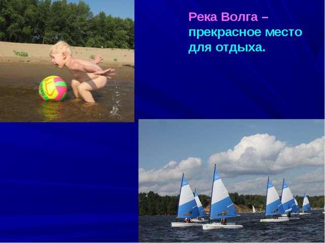 Река Волга – прекрасное место для отдыха.