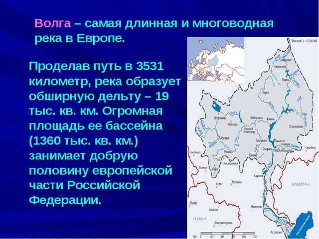 Волга – самая длинная и многоводная река в Европе. Проделав путь в 3531 килом...