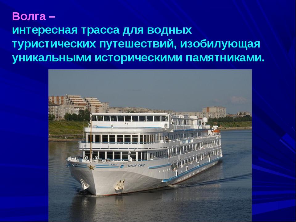 Волга – интересная трасса для водных туристических путешествий, изобилующая у...