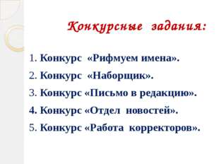 Конкурсные задания: 1. Конкурс «Рифмуем имена». 2. Конкурс «Наборщик». 3. Ко