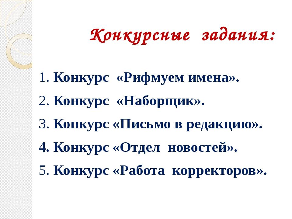 Конкурсные задания: 1. Конкурс «Рифмуем имена». 2. Конкурс «Наборщик». 3. Ко...