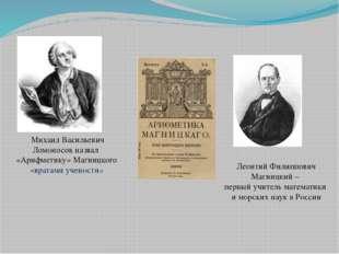 Леонтий Филиппович Магницкий – первый учитель математики и морских наук в Рос