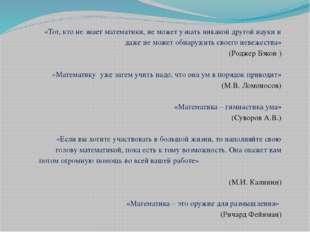 «Тот, кто не знает математики, не может узнать никакой другой науки и даже не