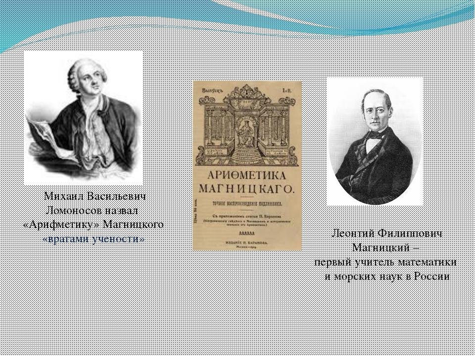 Леонтий Филиппович Магницкий – первый учитель математики и морских наук в Рос...