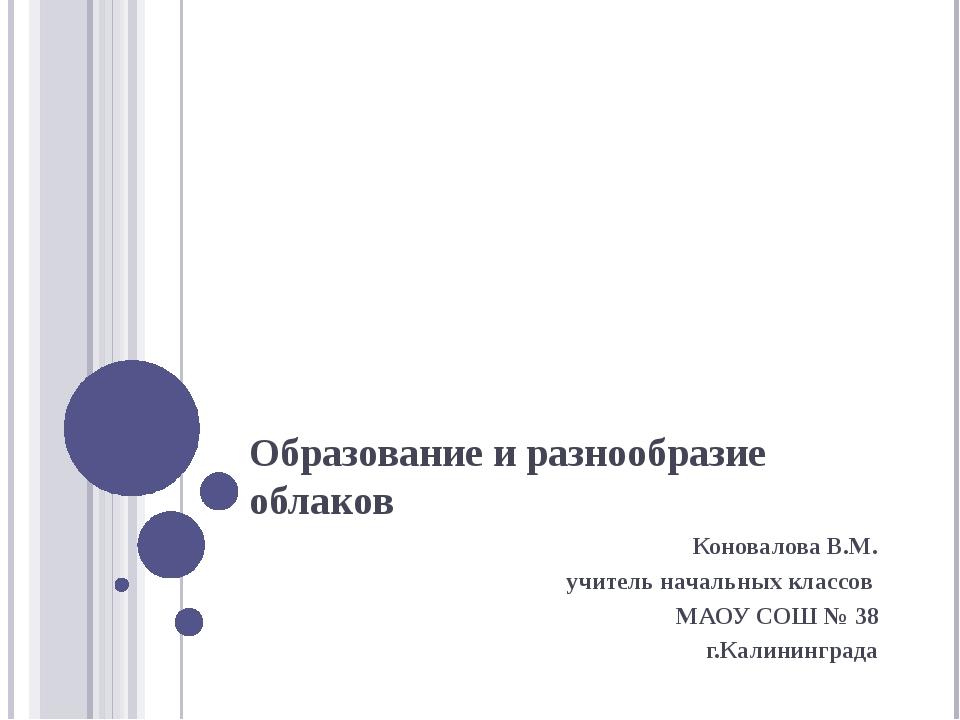 Образование и разнообразие облаков Коновалова В.М. учитель начальных классов...